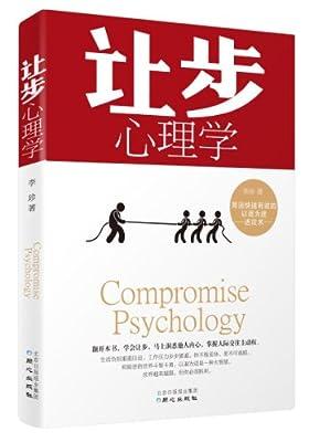 让步心理学.pdf