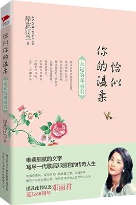 恰似你的温柔:永远的邓丽君.pdf