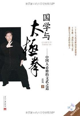 国学与太极拳:中国人必修的文武之道.pdf