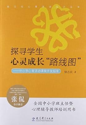 探寻学生心灵成长路线图:中小学心育活动课程开发指南.pdf