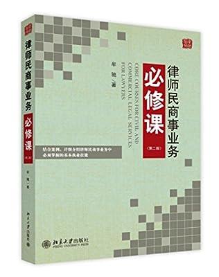 律师民商事业务必修课.pdf