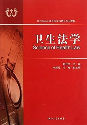 南方医科大学近医学科特色系列教材:卫生法学图片