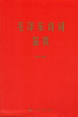 毛泽东诗词鉴赏.pdf
