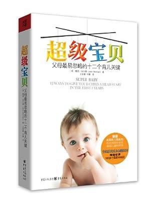 超级宝贝:父母最易忽略的十二个育儿关键.pdf