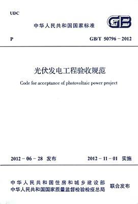 中华人民共和国国家标准:光伏发电工程验收规范.pdf