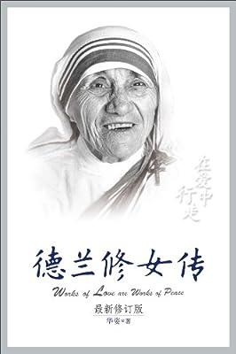 德兰修女传:在爱中行走.pdf