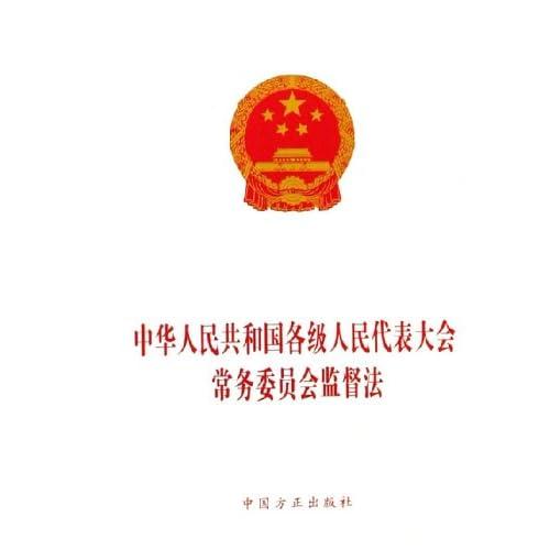 中华人民共和国各级人民代表大会常务委员会监督法