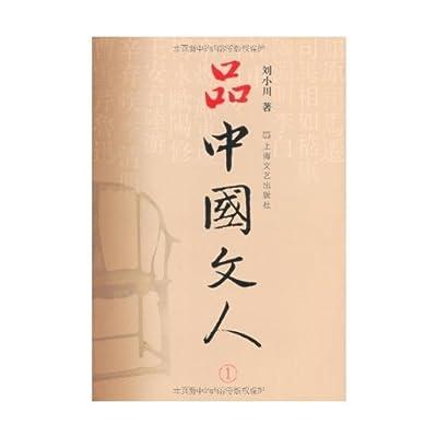 品中国文人1.pdf