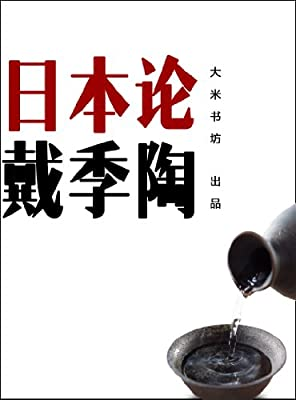 日本论 --.pdf