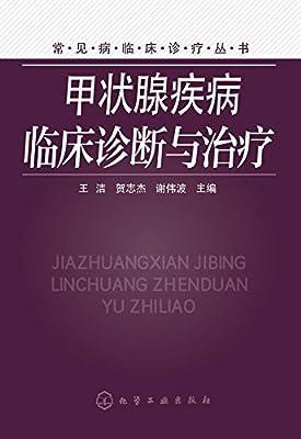 甲状腺疾病临床诊断与治疗.pdf