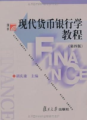现代货币银行学教程.pdf