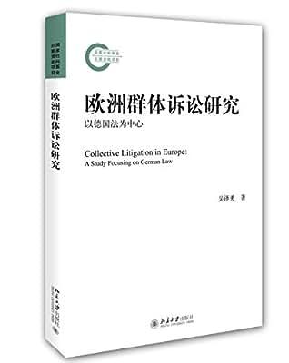 欧洲群体诉讼研究-以德国法为中心.pdf
