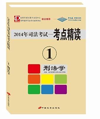 海天教育 2014年司法考试考点精读教材1 刑法.pdf