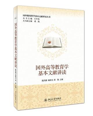 国外高等教育学基本文献讲读.pdf