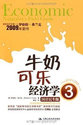 牛奶可乐经济学3.pdf