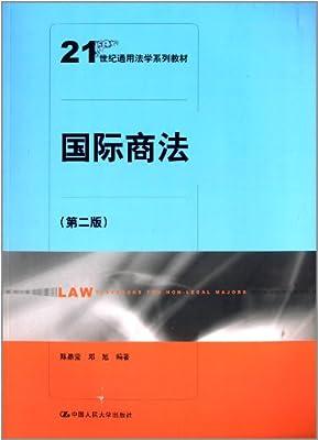 21世纪通用法学系列教材:国际商法.pdf