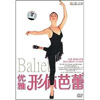 优雅形体芭蕾