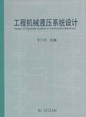 工程机械液压系统设计.pdf