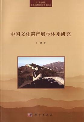 中国大遗址保护丛书:中国文化遗产展示体系研究.pdf