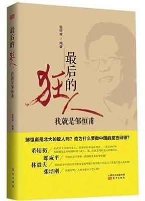 最后的狂人:我就是邹恒甫.pdf