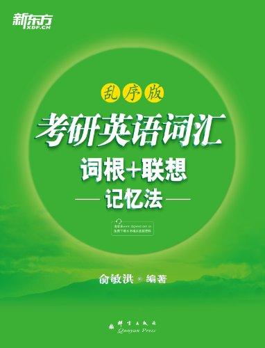 考研英语词汇词根+联想记忆法(乱序版)▪ 新东方绿宝书系列-图片
