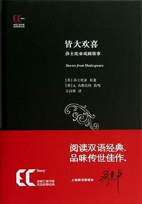 皆大欢喜/徐家汇藏书楼双语故事经典.pdf
