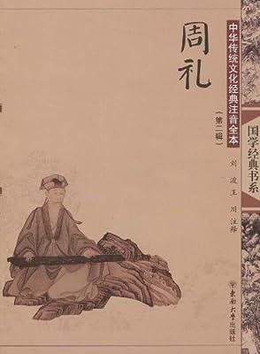 中华传统文化经典注音全本:周礼.pdf
