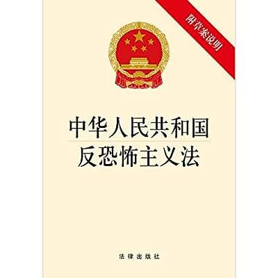 中华人民共和国反恐怖主义法.pdf