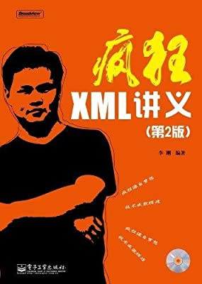 疯狂XML讲义.pdf