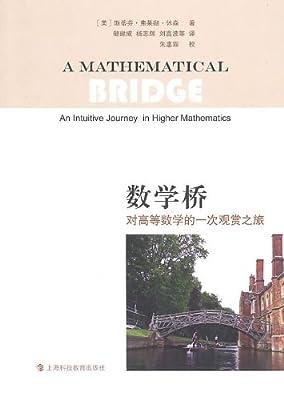 数学桥:对高等数学的一次观赏之旅.pdf