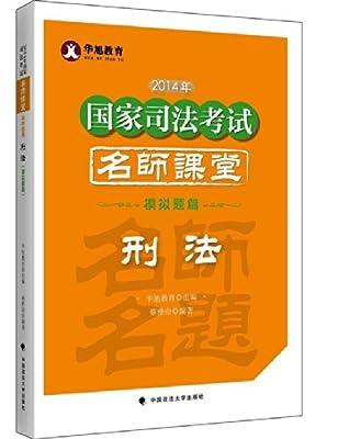 国家司法考试名师课堂:刑法.pdf