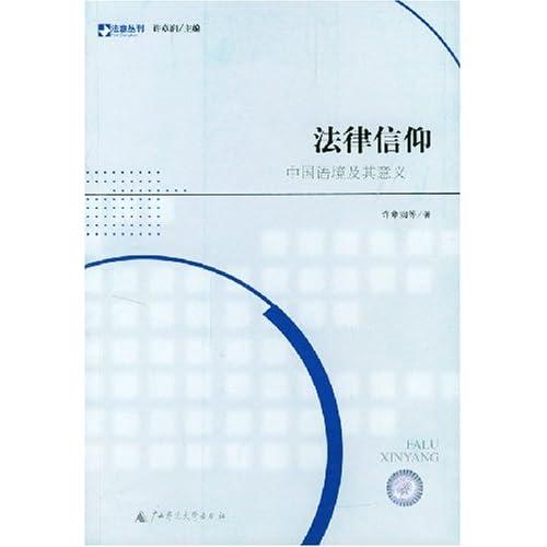 法律信仰:中国语境及其意义