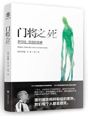 门将之死:罗伯特•恩克的故事.pdf