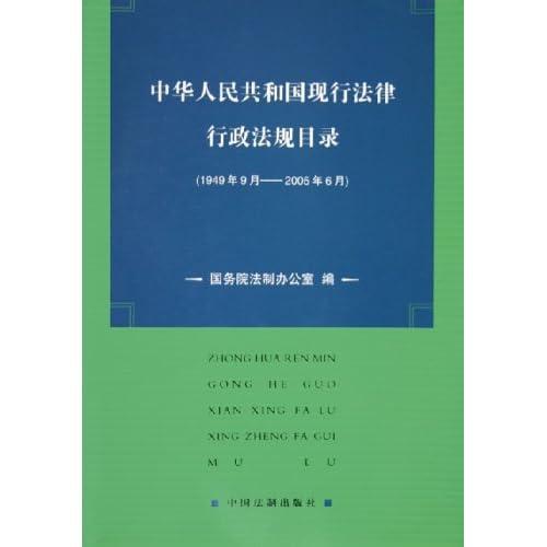 中华人民共和国现行法律行政法规目录(1949年9月-2005年6月)