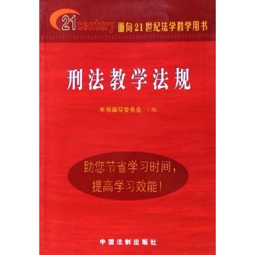 刑法教学法规(面向21世纪法学教学用书)