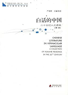青春读书课•白话的中国:第1册.pdf