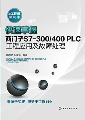 快速掌握西门子S7-300/400 PLC工程应用及故障处理.pdf