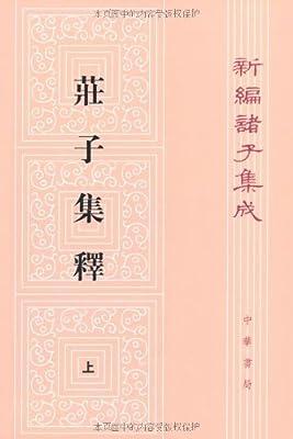 新编诸子集成:庄子集释.pdf