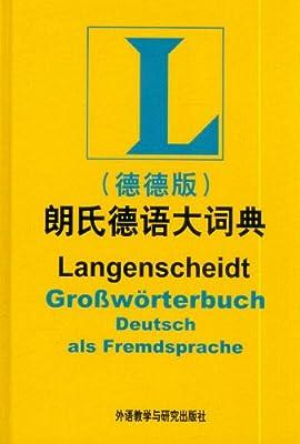 朗氏德语大词典.pdf