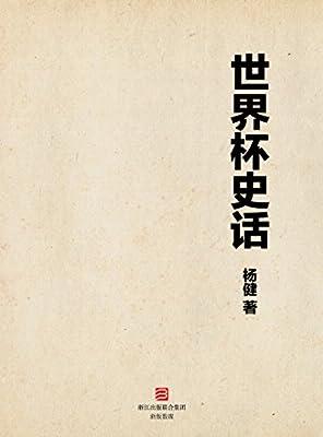 世界杯史话.pdf