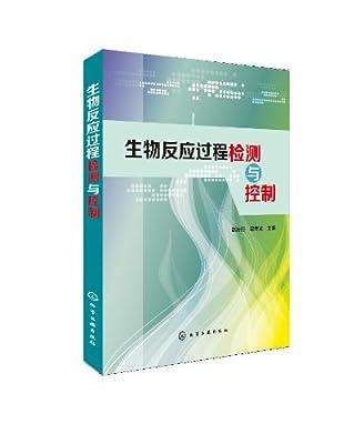 生物反应过程检测与控制.pdf