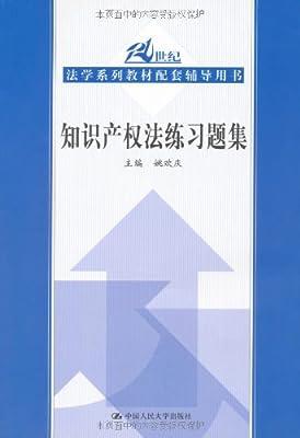 知识产权法练习题集.pdf
