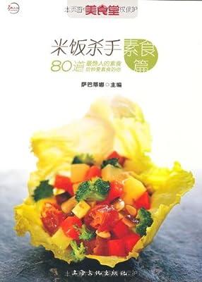 美食堂丛书•米饭杀手:素食篇.pdf