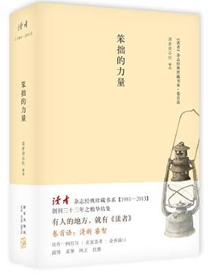 《读者》杂志经典珍藏书系·卷首语:笨拙的力量.pdf