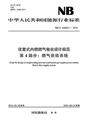 中华人民共和国能源行业标准:往复式内燃燃气电站设计规范·第4部分·燃气供给系统.pdf