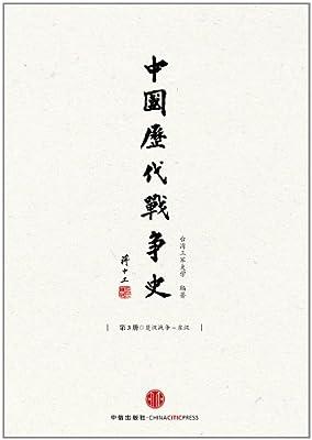 中国历代战争史3:楚汉战争-东汉.pdf