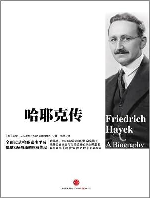 哈耶克传.pdf