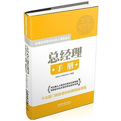 总经理手册.pdf