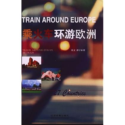 乘图书环游黄山张文_攻略地图-v图书/杂志-火车欧洲常州自驾游地图图片