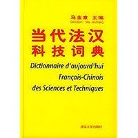 当代法汉科技词典